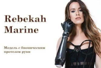 Rebekah Marine — модель с бионическим протезом руки