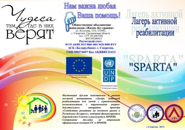 Лагерь для людей с ограниченными возможностями начнёт свою работу в Сморгони