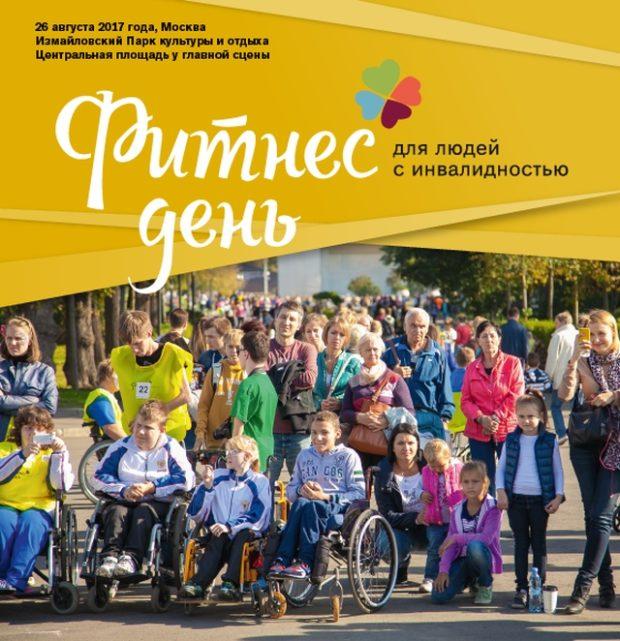 IV Фитнес-день для людей с инвалидностью