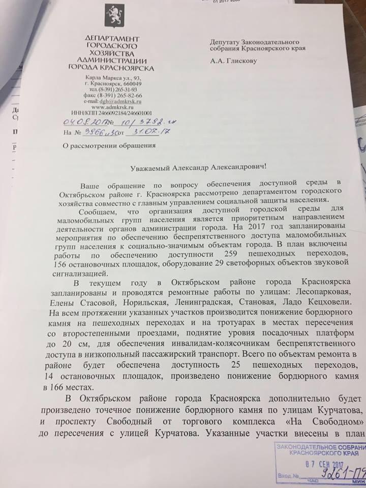 Красноярская мэрия отказалась переделывать бордюры