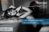 В Россию впервые приедут секс-роботы от RealDoll