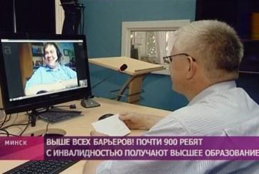 900 ребят с инвалидностью получают высшее образование в Беларуси