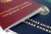 Сокращение страхового стажа для некоторых категорий белорусов