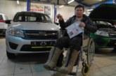 Автомобиль за счет средств Фонда соцстрахования РФ