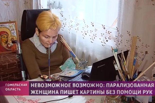 Любовь Руснак - Парализованная жительница Светлогорска пишет картины без помощи рук