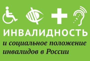 Инвалидность и социальное положение инвалидов в России