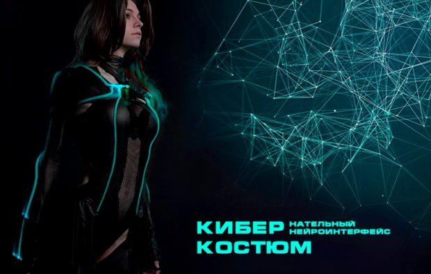 Биолог из Москвы Ольга Левицкая изобрела киберкостюм