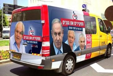 Организация инвалидов начала протест по всему Израилю