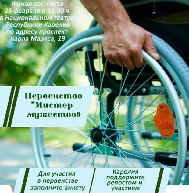 «Мистер мужество» для мужчин в инвалидных колясках