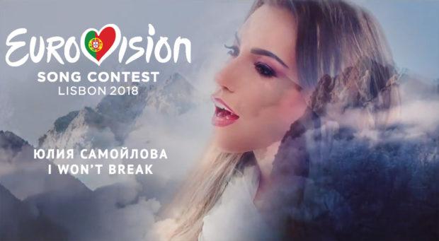 Юлия Самойлова - Евровидение - I Won't Break