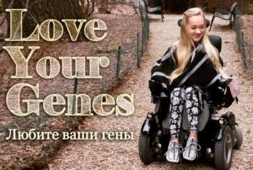 """Алекс """"rapunzel"""" – ЛЮБИТЕ ВАШИ ГЕНЫ – LOVE YOUR GENES"""