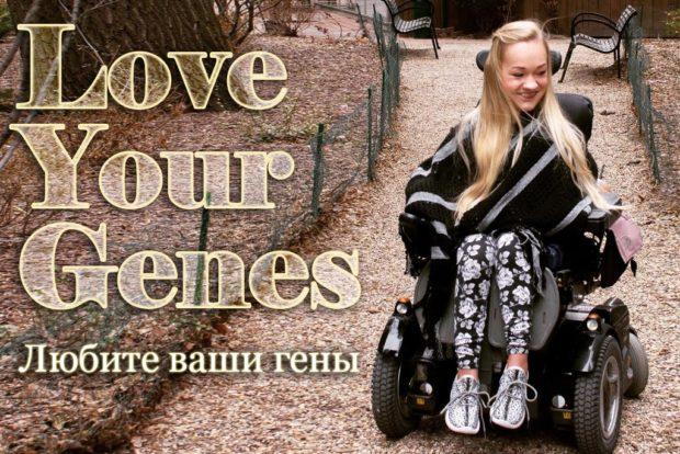 """Алекс """"rapunzel"""" - ЛЮБИТЕ ВАШИ ГЕНЫ - LOVE YOUR GENES"""