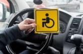 Автомобильный знак «Инвалид» перестанут продавать