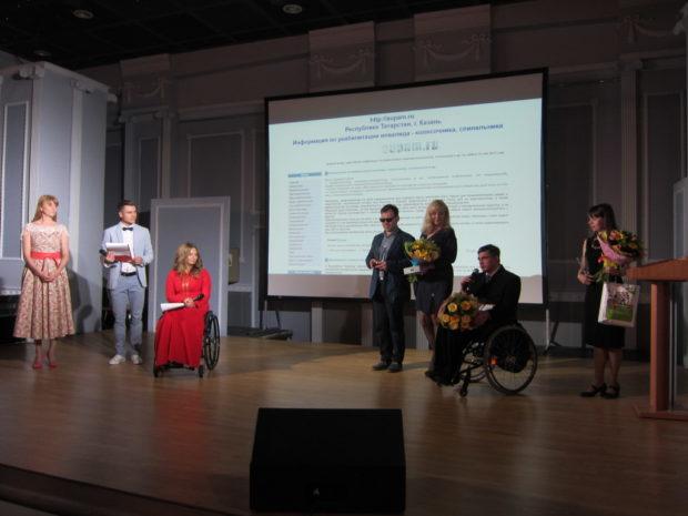 VIII Фестиваль социальных интернет-ресурсов«Мир равных возможностей»