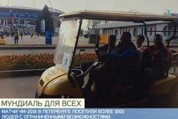 Матчи ЧМ в Петербурге посетили более 1000 людей с инвалидностью