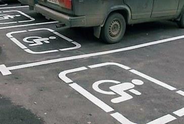 Новые правила парковки для инвалидов в Москве в 2018 году