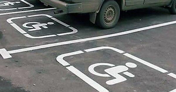 Правила парковки для инвалидов на платной парковке
