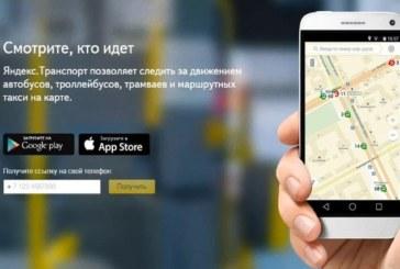 Низкопольные автобусы Подмосковья теперь в Яндекс.Транспорт