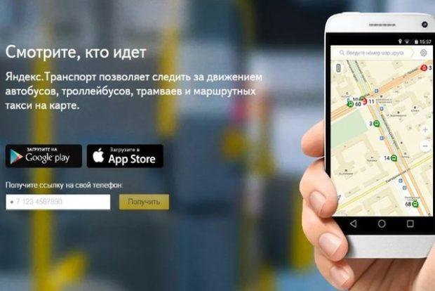 Низкопольные автобусы Подмосковья теперь отображаются в приложении Яндекс.Транспорт