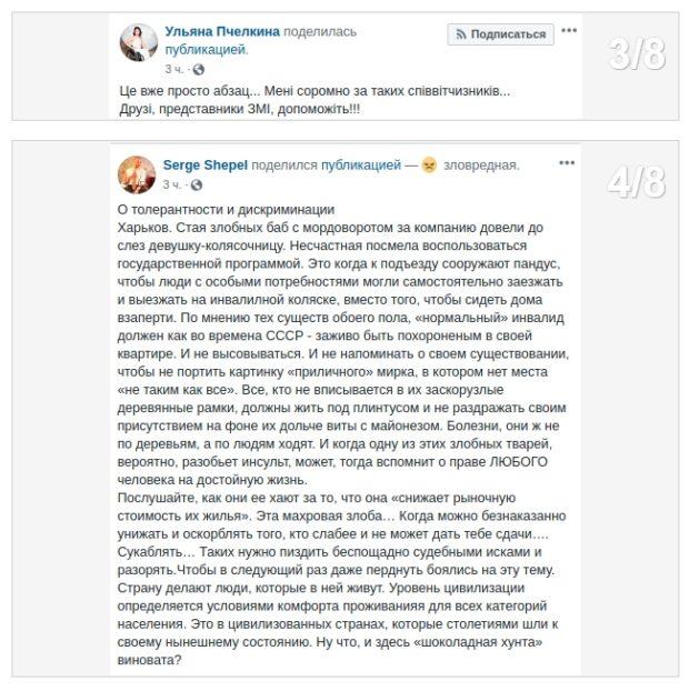 В Харькове соседи устроили войну с паралимпийской медалисткой из-за пандуса