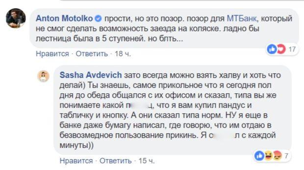 """Колясочник подарил МТБанку пандус, купленный в кредит по """"Халве"""""""
