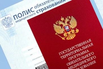 Минздрав РФ включит эндопротезирование в ОМС