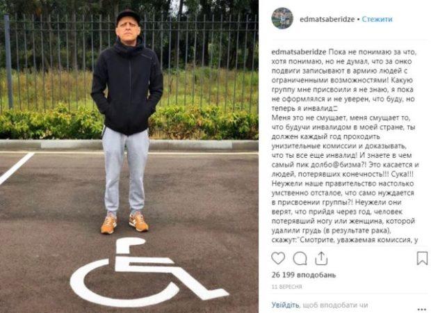Эдуард Мацаберидзе - Теперь я инвалид