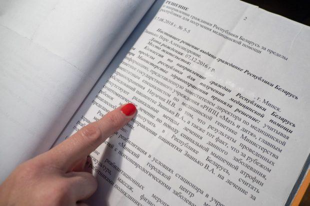 В Беларуси Веру вылечить не могут, но официально этого не говорят