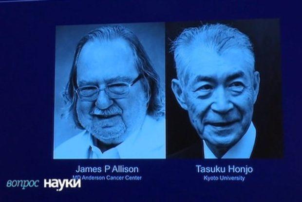 Нобелевка-2018: американец и японец получат премию за открытие в лечении рака