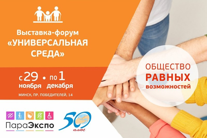 Форум «Универсальная среда» пройдет в Минске