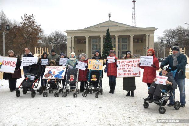 В Кирове родители детей-инвалидов потребовали у властей вдвое поднять им компенсацию по уходу