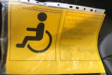"Заявка на знак ""инвалид"" будет в электронном виде"