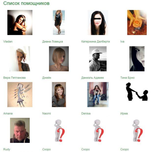 В Чешской Республике есть 15 сексуальных помощниц и два помощника для инвалидов