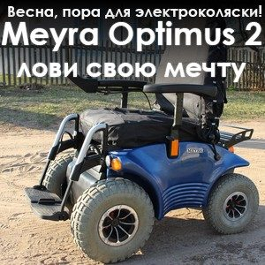 Meyra Optimus 2 10км