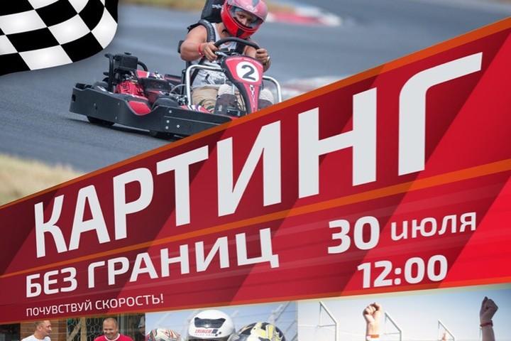Картинг без границ в Ростове