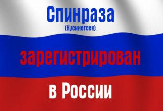 Препарат Spinraza зарегистрирован в России