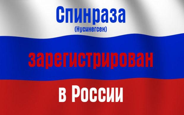 Препарат Spinraza (Нусинерсен) для лечения СМА зарегистрирован в России
