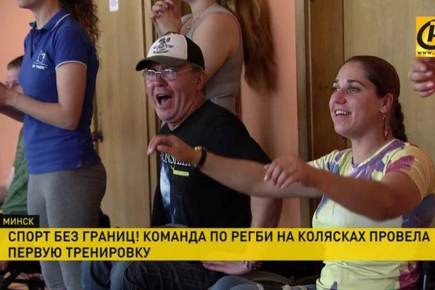 В Беларуси появилась команда по регби на колясках