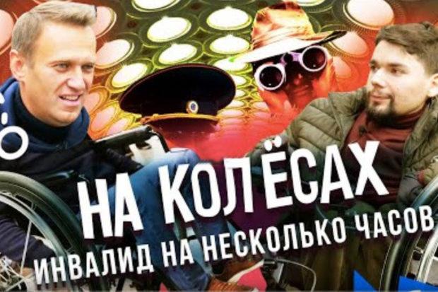 На колёсах с Алексеем Навальным