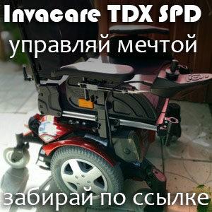 Invacare TDX SPD 2015 года выпуска