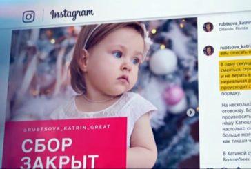 Благотворитель перевел на счет девочки 145 млн рублей