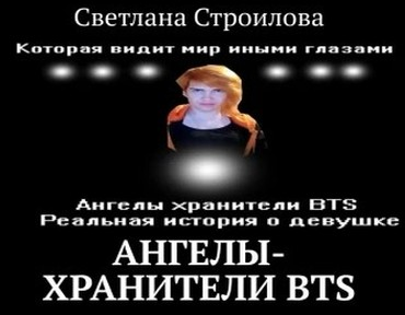 Светлана Строилова - Ангелы хранители BTS