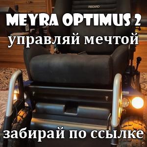 Meyra Optimus 2 управляй мечтой забирай по ссылке