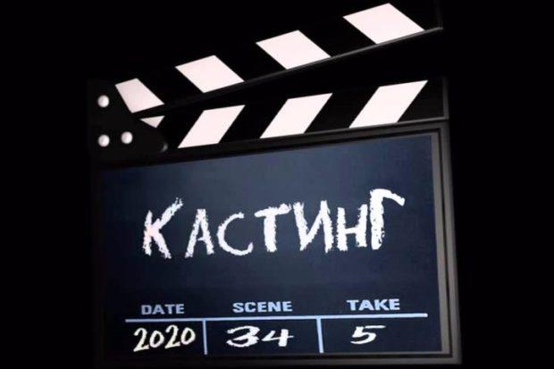Кастинг на главную роль в кино