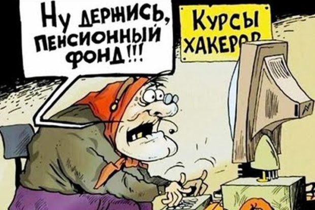 Пенсионный фонд РФ - выплаты в условиях пандемии