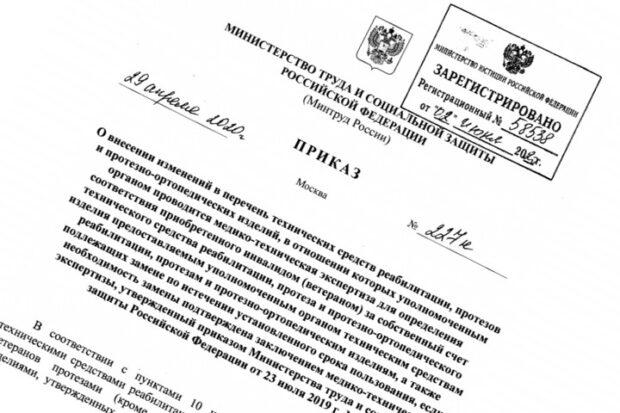 Приказ Минтруда РФ от 29.04.2020 № 227н