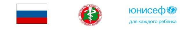 реализуется ЮНИСЕФ в Беларуси, Министерством здравоохранения Республики Беларусь и финансируется Правительством Российской Федерации