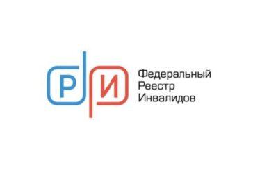 Федеральный реестр инвалидов ФГИС ФРИ РФ