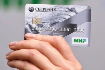 Пенсии только на карту платежной системы «Мир»