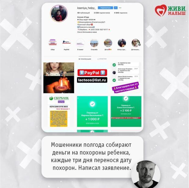 Егор Бычков - Рак и СМА мошенники отрабатывают по полной